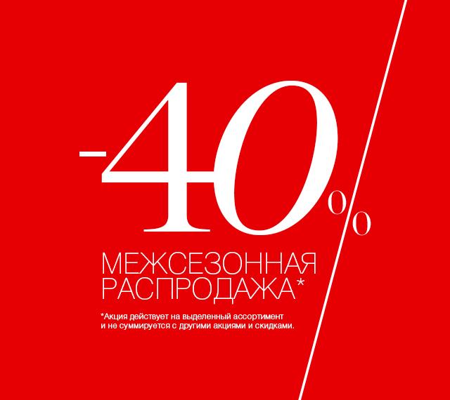 СТАРТ МЕЖСЕЗОННОЙ РАСПРОДАЖИ: СКИДКИ 40%!