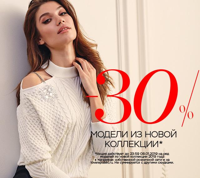 -30% на модели из новой коллекции!