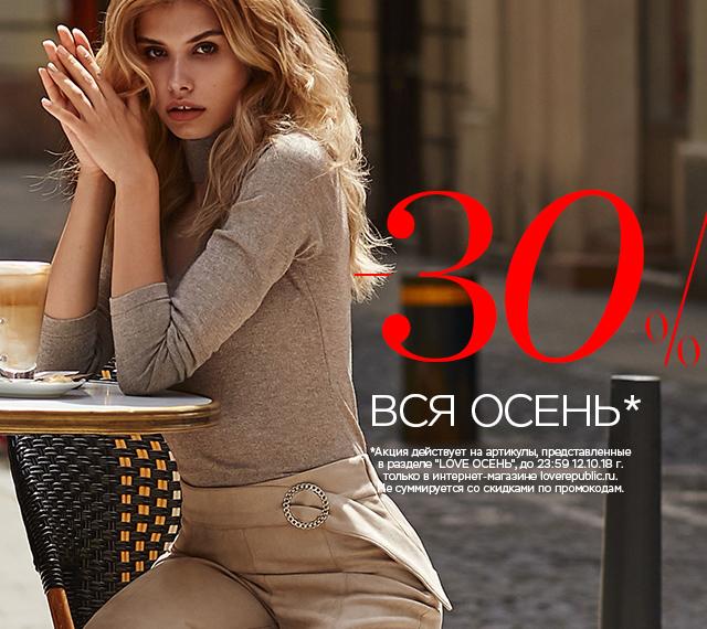 -30% ВСЯ ОСЕНЬ в интернет-магазине loverepublic.ru!
