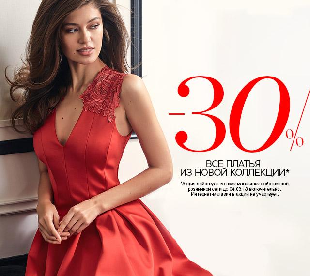-30% ВСЕ ПЛАТЬЯ из НОВОЙ КОЛЛЕКЦИИ во всех магазинах LOVE REPUBLIC!