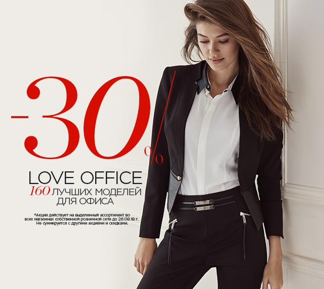 LOVE OFFICE: 160 ЛУЧШИХ МОДЕЛЕЙ ДЛЯ ОФИСА -30% В МАГАЗИНАХ LOVE REPUBLIC