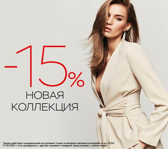 -15% на новую коллекцию!