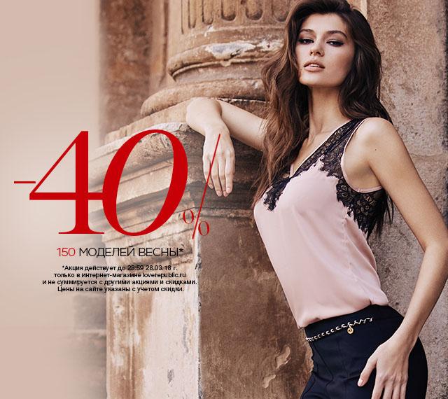 LOVE ВЕСНА -40% в интернет-магазине loverepublic.ru: более 150 лучших моделей весны!