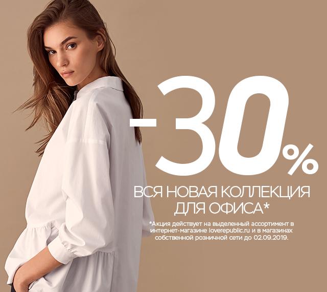 -30% ВСЯ НОВАЯ КОЛЛЕКЦИЯ для ОФИСА