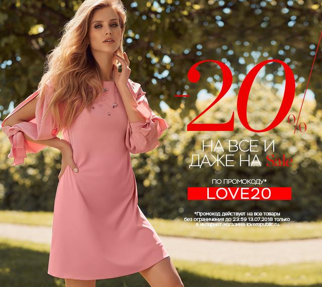 -20% на ВСЕ и даже на SALE по промокоду в интернет-магазине loverepublic.ru!