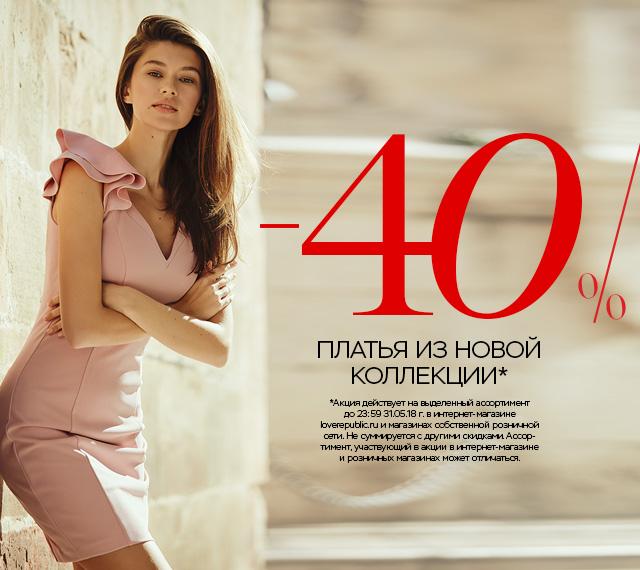 -40% ПЛАТЬЯ из новой коллекции в LOVE REPUBLIC!