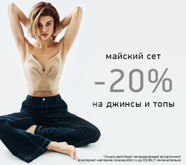 -20% на джинсы и топы