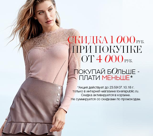 ПОКУПАЙ БОЛЬШЕ – ПЛАТИ МЕНЬШЕ в интернет-магазине loverepublic.ru!