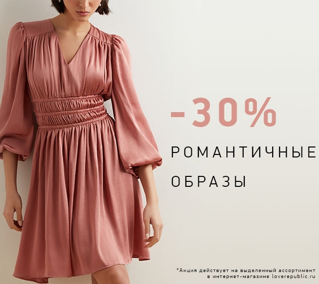 -30% на романтичные образы!