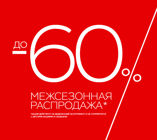 ДО -60% НА МЕЖСЕЗОННОЙ РАСПРОДАЖЕ!