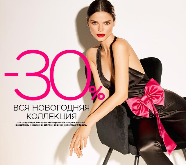 -30% ВСЯ НОВОГОДНЯЯ КОЛЛЕКЦИЯ