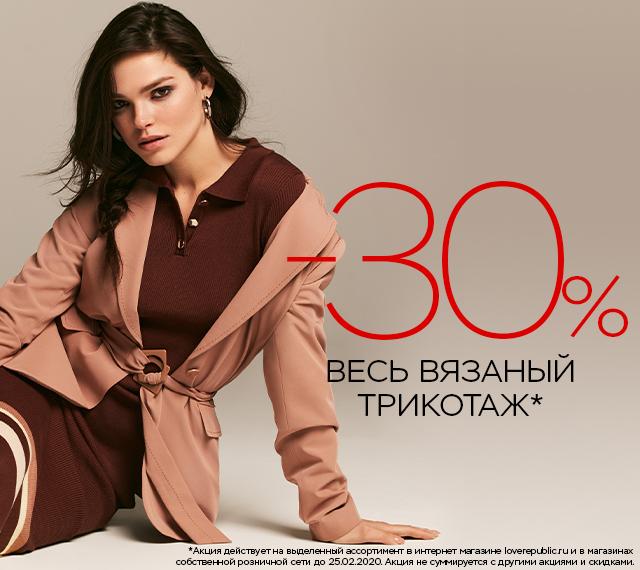 -30% весь вязаный трикотаж
