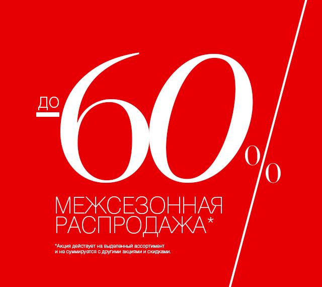 До -60% в магазинах LOVE REPUBLIC: межсезонная распродажа еще шире!
