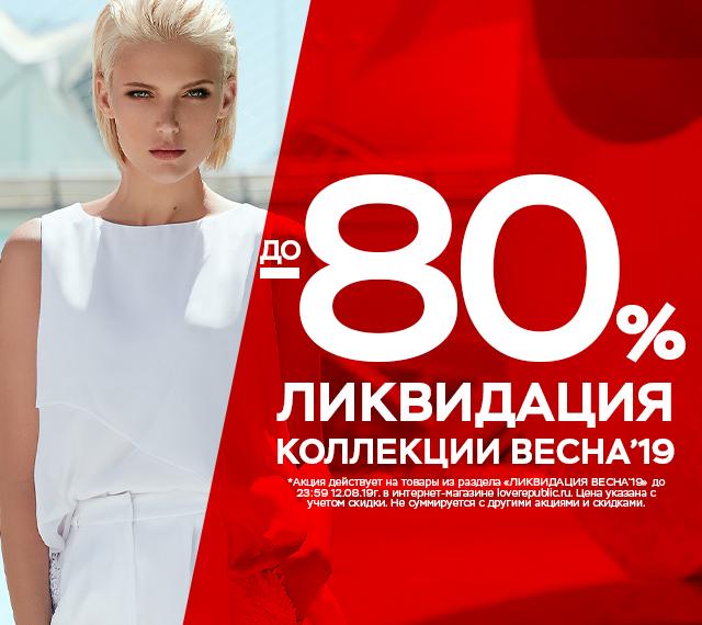 ДО -80%! ликвидация коллекции весна'19!