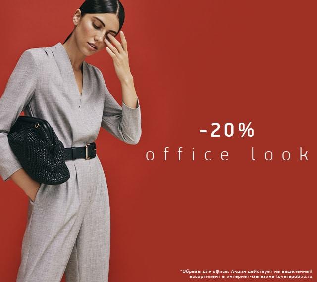 Office look -20%