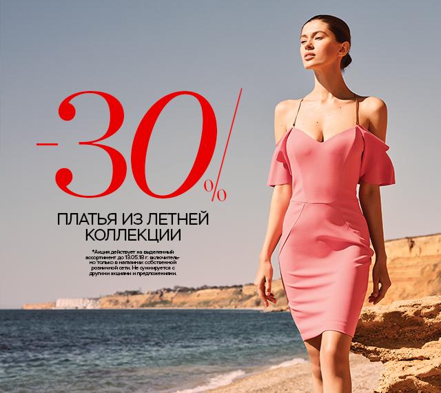 -30% ПЛАТЬЯ из летней коллекции в магазинах LOVE REPUBLIC