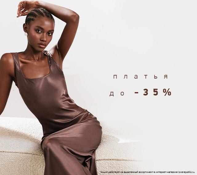 Платья до -35%!