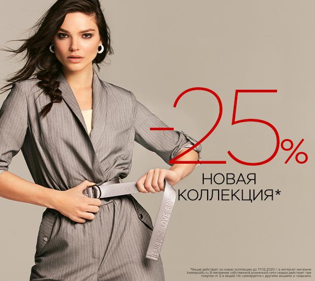 -25% на НОВУЮ КОЛЛЕКЦИЮ!