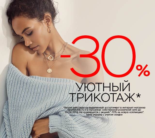 Дарим -30% на НОВЫЙ и УЮТНЫЙ ТРИКОТАЖ