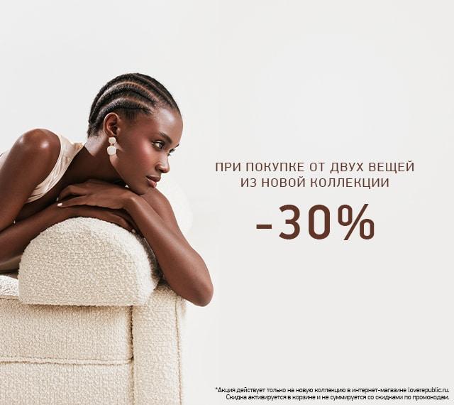 -30% на весь заказ при покупке от двух вещей!