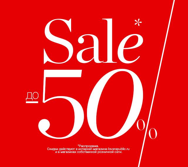 SALE до - 50% во всех магазинах LOVE REPUBLIC!