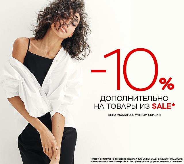 -10% дополнительно на товары из SALE!