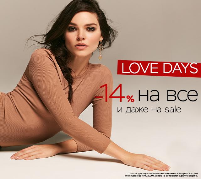 Love days -14%