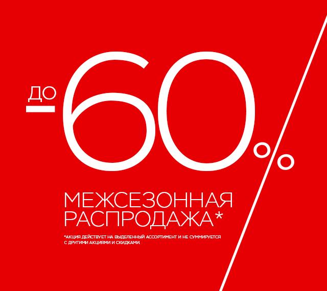ДО -60% МЕЖСЕЗОННАЯ РАСПРОДАЖА!