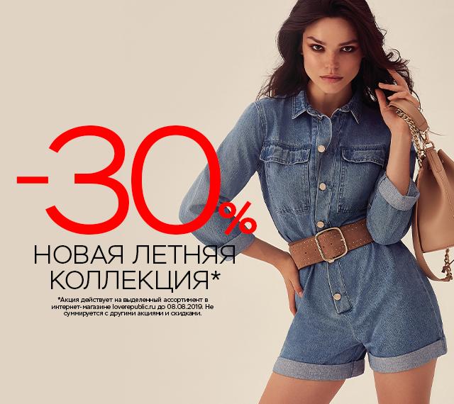 -30% новая летняя коллекция!