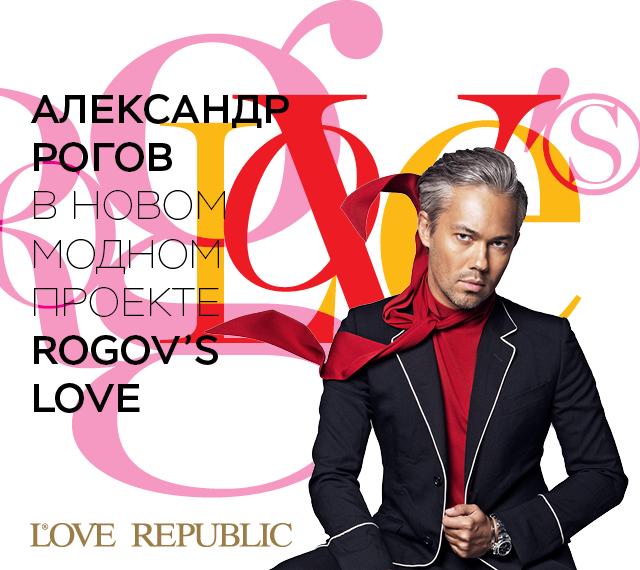 ROGOV'S LOVE! Александр Рогов в новом модном проекте LOVE REPUBLIC