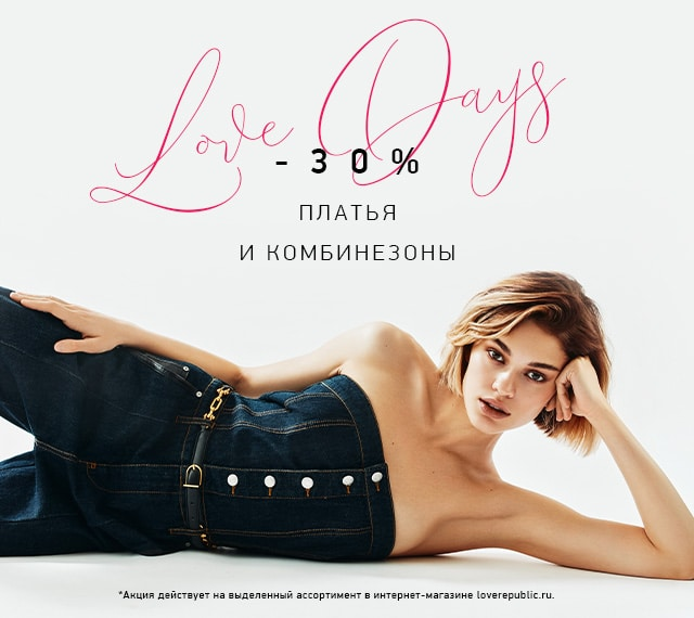 LOVE DAYS! -30% на ПЛАТЬЯ и КОМБИНЕЗОНЫ!