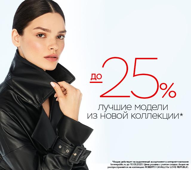 До -25% на лучшие модели из новой коллекции