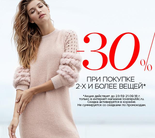 -30% при покупке 2-х и более вещей в интернет-магазине loverepublic.ru!