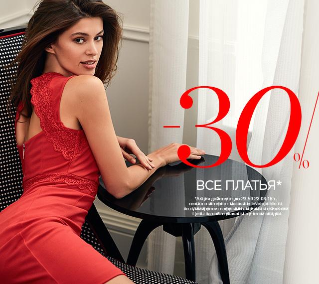 ВСЕ ПЛАТЬЯ -30% в интернет-магазине loverepublic.ru!