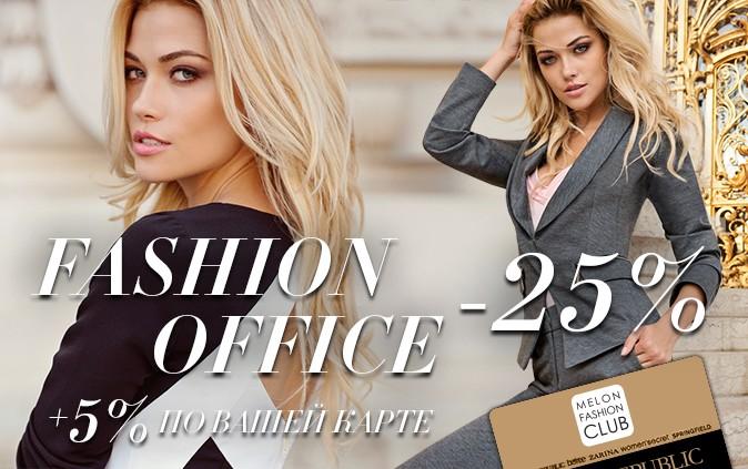 Fashion office от LOVE REPUBLIC!