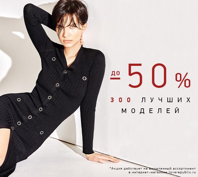 До -50% на 300 лучших моделей!