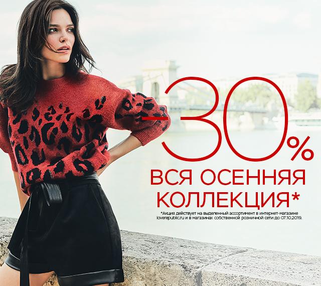 -30% ВСЯ ОСЕННЯЯ КОЛЛЕКЦИЯ!