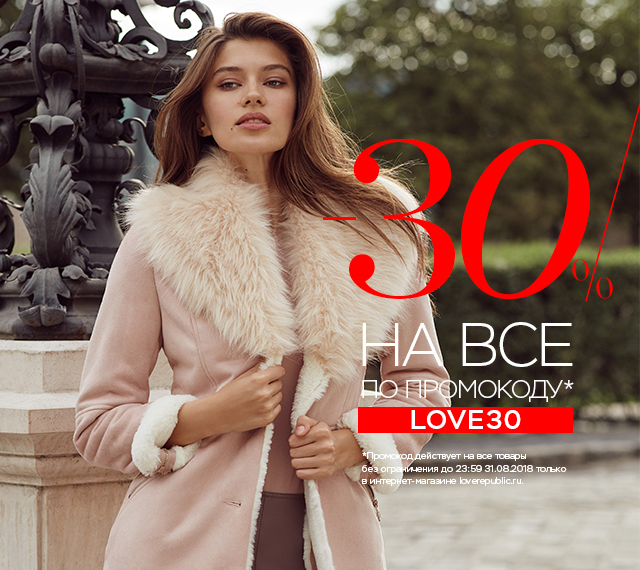 -30% абсолютно на ВСЕ по промокоду в интернет-магазине loverepublic.ru!