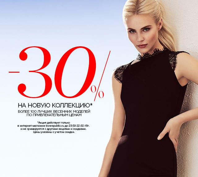 -30% на НОВУЮ КОЛЛЕКЦИЮ* в интернет-магазине loverepublic.ru!