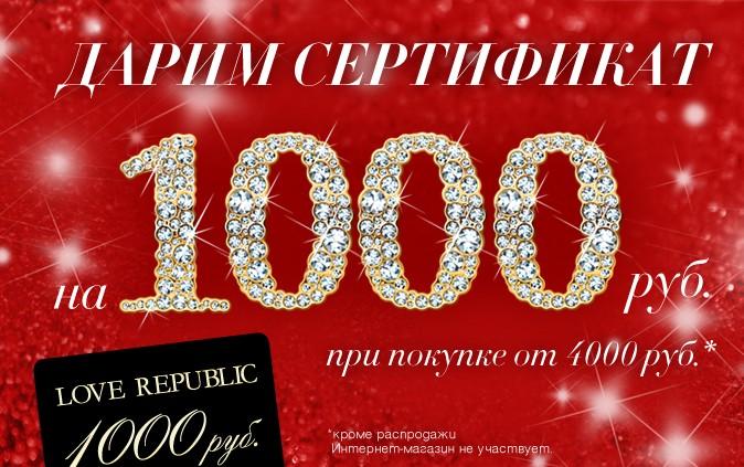 Выгодный шопинг с LOVE REPUBLIC: Сертификат на 1 000 руб. в подарок!
