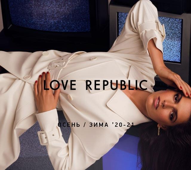Новый модный сезон и новое лицо LOVE REPUBLIC!
