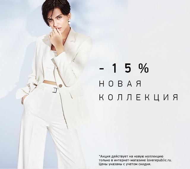 -15% на трендовые новинки!