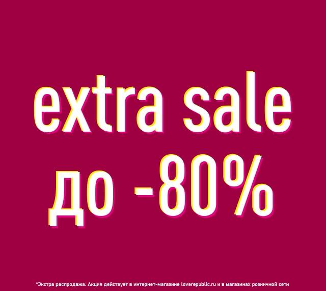 Extra sale  до -80%