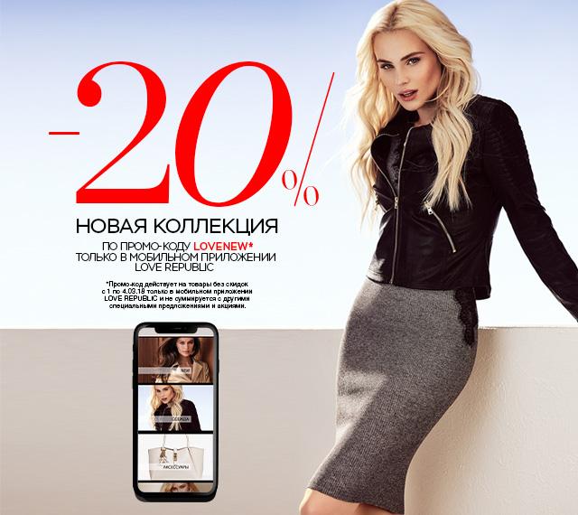 -20% на новую коллекцию только в мобильном приложении LOVE REPUBLIC!