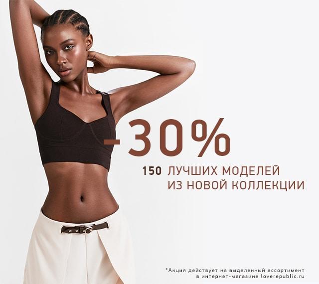 -30% на 150 лучших моделей из новой коллекции!