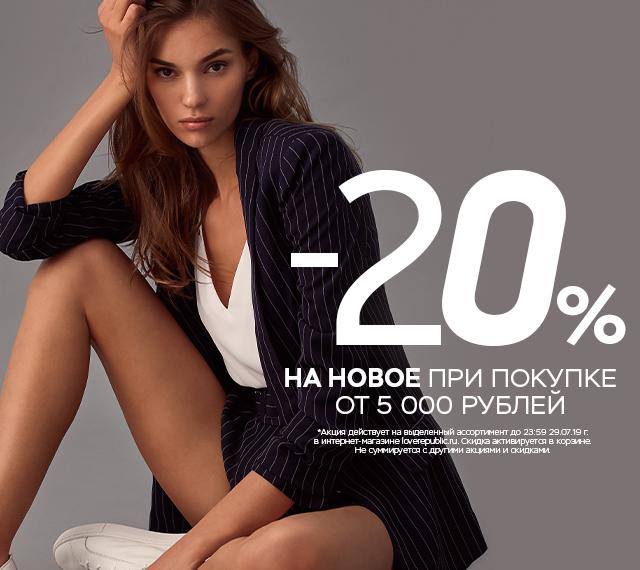 -20% на НОВОЕ при покупке от 5 000 рублей