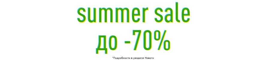 SALE  - распродажа - СКИДКИ ДО 70%