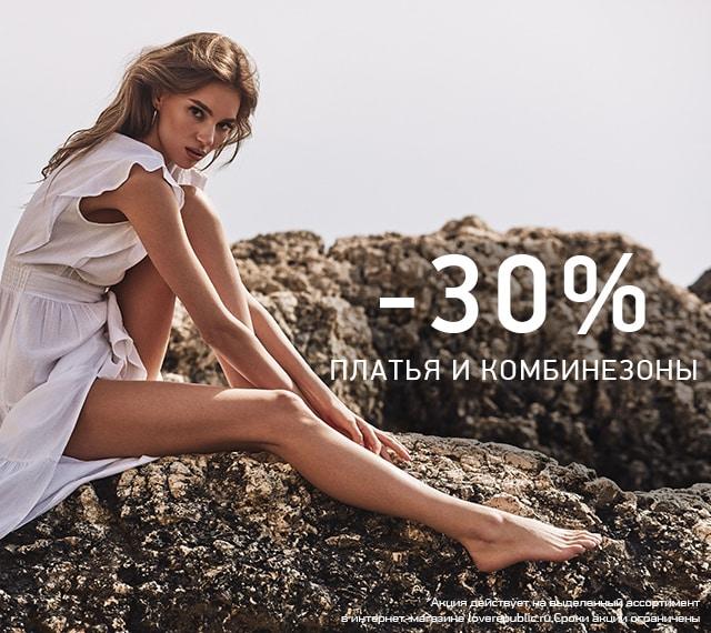 -30% на все платья и комбинезоны