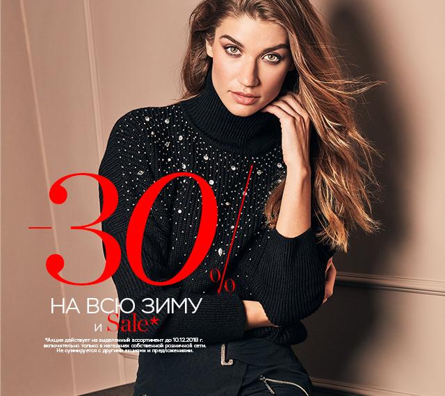 -30% на ВСЕ и даже на SALE в интернет-магазине loverepublic.ru и во всех магазинах розничной сети LOVE REPUBLIC!