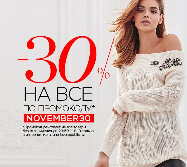 -30% на ВСЕ по промокоду в интернет-магазине loverepublic.ru до 11 ноября!